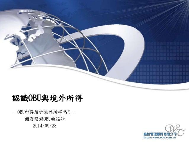 認識OBU與境外所得  -OBU所得屬於海外所得嗎?-  顛覆您對OBU的認知  2014/09/23