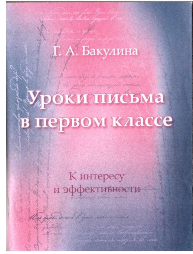 Русский язык стратович марина ивановна.