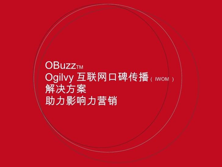 OBuzz TM   Ogilvy 互联网口碑传播 ( IWOM ) 解决方案 助力影响力营销