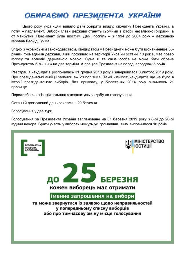 Цього року українцям випало двічі обирати владу: спочатку Президента України, а потім – парламент. Вибори глави держави ст...