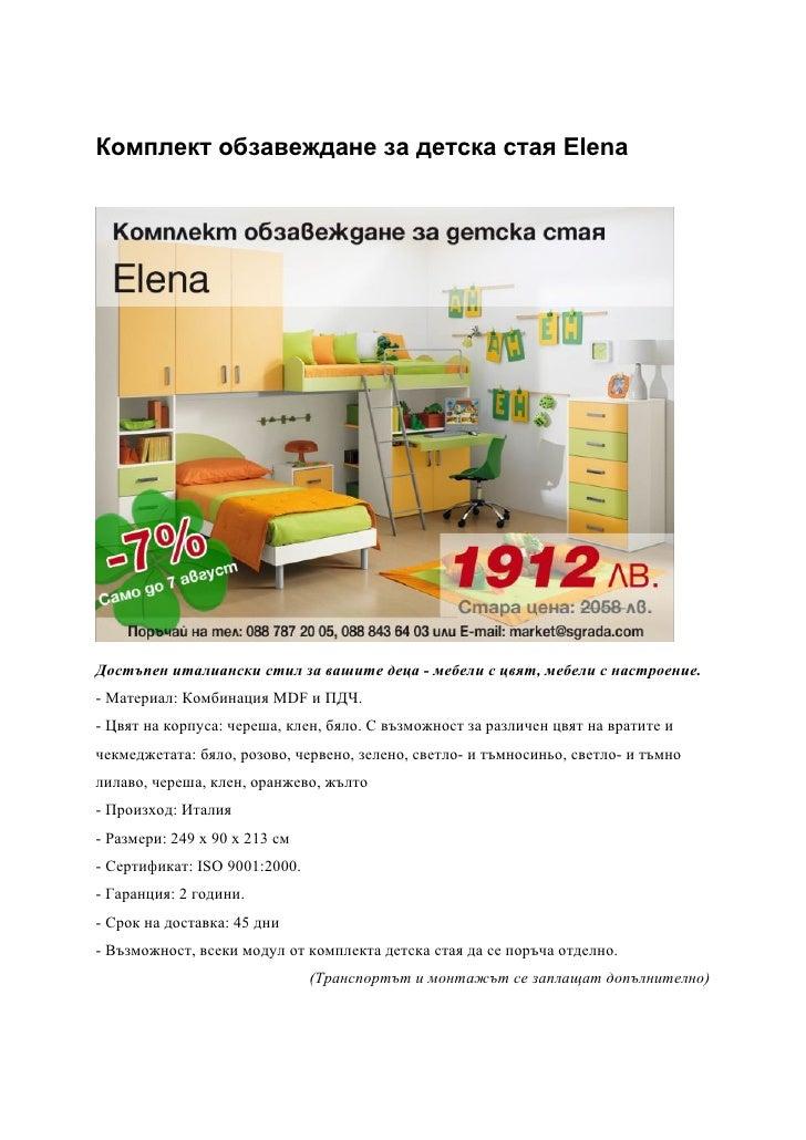 Комплект обзавеждане за детска стая ElenaДостъпен италиански стил за вашите деца - мебели с цвят, мебели с настроение.- Ма...
