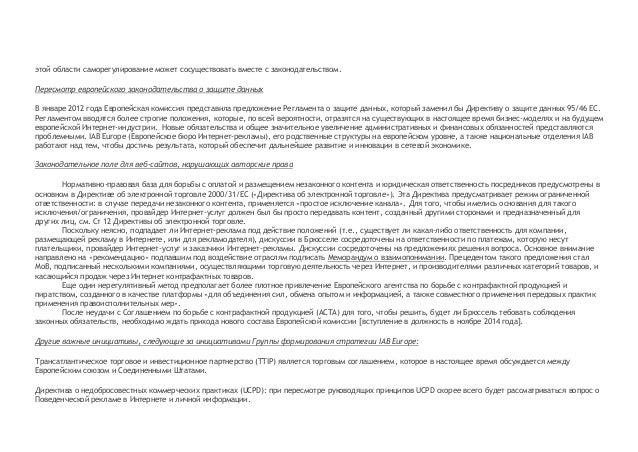 Реклама в интернете законы указы постановления об авторском праве сотрудничество с яндекс директом