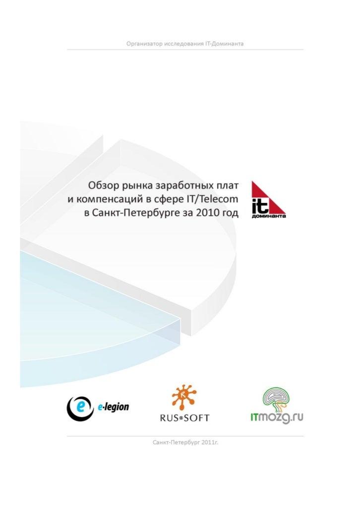 Обзор заработных плат в сфере IT/Telecom в Санкт-Петербурге на ноябрь 2010г.       ОглавлениеВступление                   ...