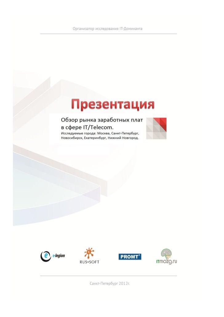 Обзор заработных плат в сфере IT/Telecom в Санкт-Петербурге.         Каталог вошедших в Обзор должностей                  ...