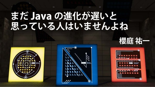Oracle Code One 報告会 Java SE Update