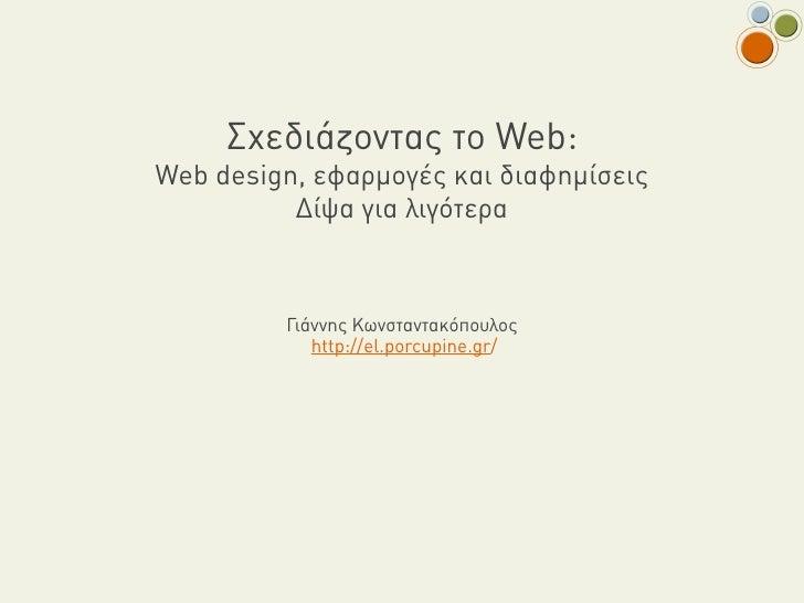 Σχεδιάζοντας το Web: Web design, εφαρµογές και διαφηµίσεις           Δίψα για λιγότερα             Γιάννης Κωνσταντακόπουλ...