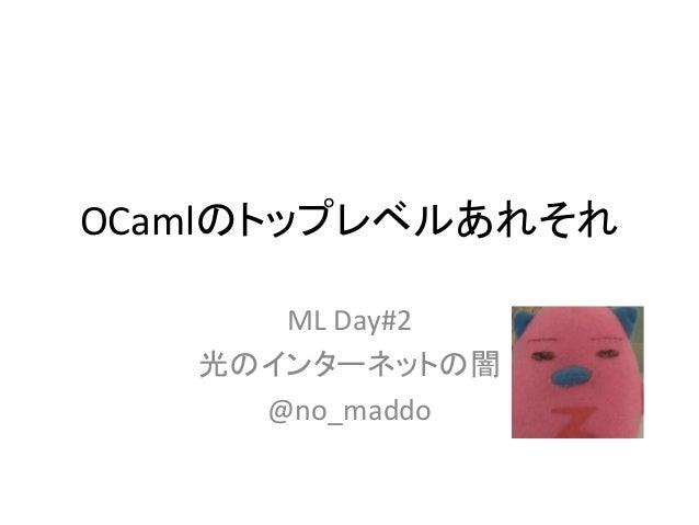 OCamlのトップレベルあれそれ ML Day#2 光のインターネットの闇 @no_maddo
