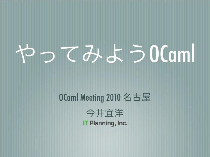 OCaml OCaml Meeting 2010