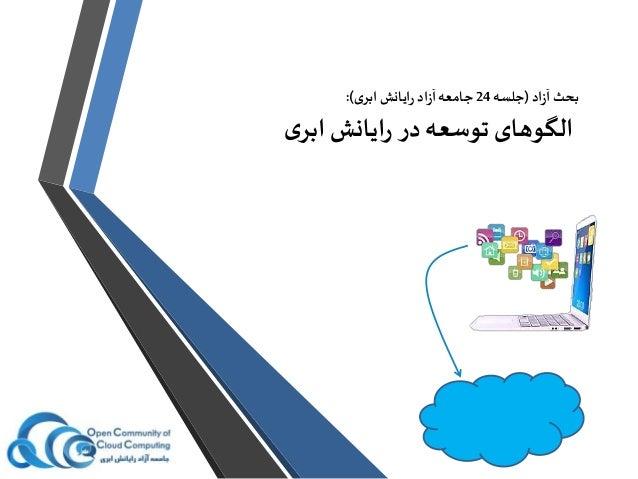 بحث آزاد )جلسه 24 جامعه آزاد رایانش ابری (:  الگوهای توسعه در رایانش ابری