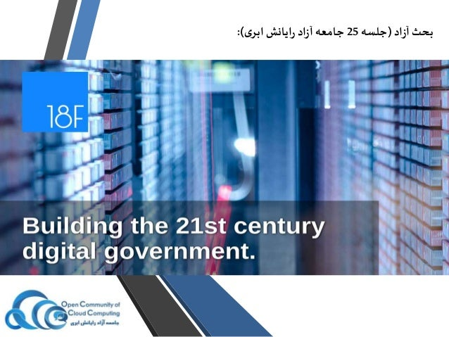 بحث آزاد )جلسه 25 جامعه آزاد رایانش ابری (: