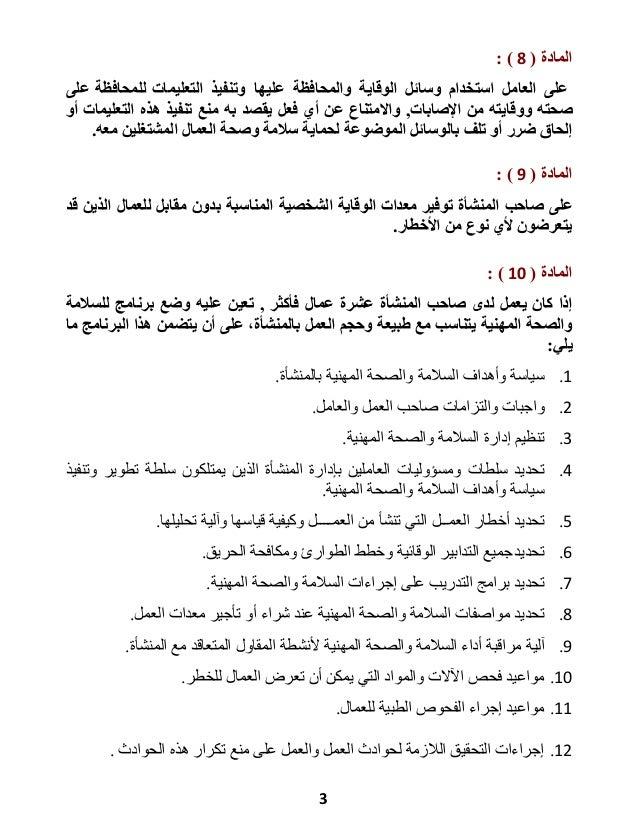 Occupational Health Industrial Safety Precautions Arabic