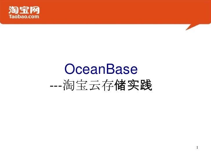 OceanBase---淘宝云存储实践<br />1<br />
