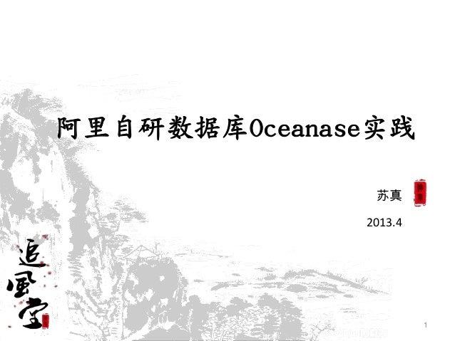 苏真 2013.4 1 阿里自研数据库Oceanase实践