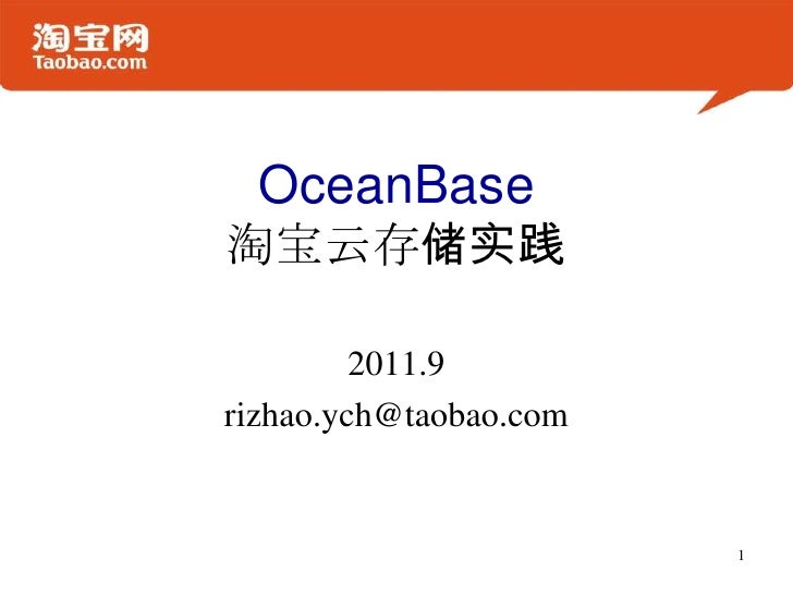OceanBase淘宝云存储实践<br />2011.9<br />rizhao.ych@taobao.com<br />1<br />