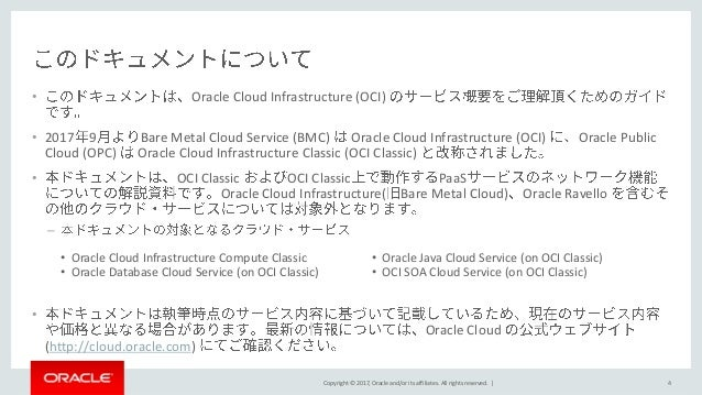 Oracle Cloud Infrastructure Classic ネットワーク機能詳細