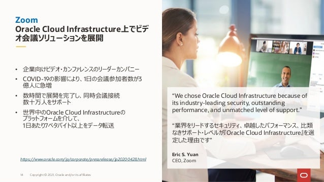 """14 Zoom Oracle Cloud Infrastructure上でビデ オ会議ソリューションを展開 """"We chose Oracle Cloud Infrastructure because of its industry-leadin..."""