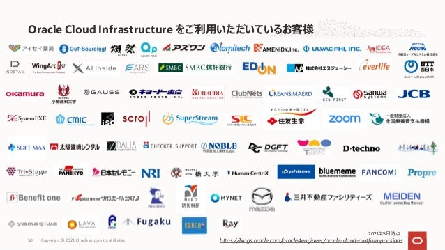 Oracle Cloud Infrastructure をご利⽤いただいているお客様 2021年5⽉時点 https://blogs.oracle.com/oracle4engineer/oracle-cloud-platformpaasiaa...