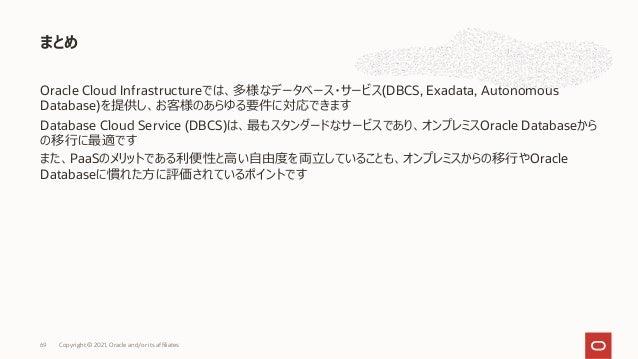 Oracle Cloud Infrastructureでは、多様なデータベース・サービス(DBCS, Exadata, Autonomous Database)を提供し、お客様のあらゆる要件に対応できます Database Cloud Serv...