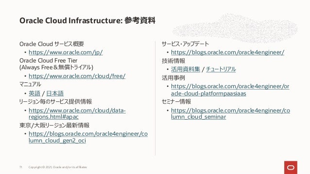 Oracle Cloud サービス概要 • https://www.oracle.com/jp/ Oracle Cloud Free Tier (Always Free&無償トライアル) • https://www.oracle.com/clo...