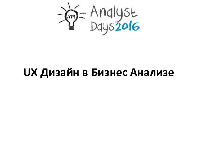UX Дизайн в Бизнес Анализе
