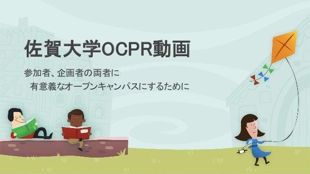 佐賀大学OCPR動画 参加者、企画者の両者に 有意義なオープンキャンパスにするために