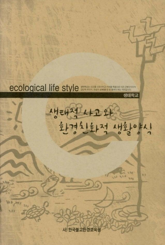 """생태적사고와 환경친화적 생활양식 생태학교 정토희 l 맑은마융 종은벗 깨꿋효탱 얀국불교환껑교육원 arttisI~b' ~AWl뼈""""l"""