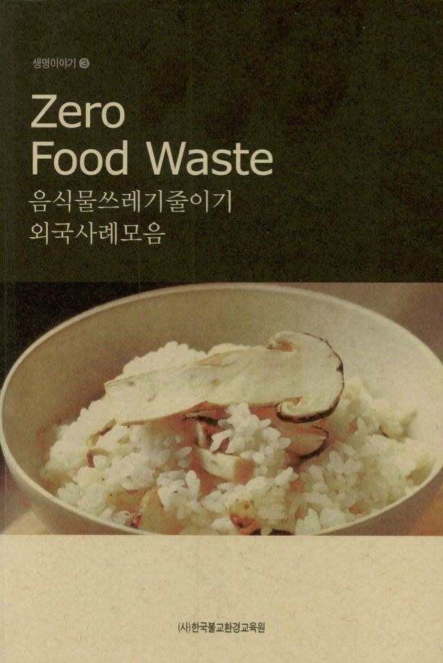 음식물쓰레기줄이기 외국사혀I모음