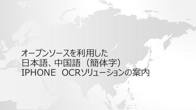オープンソースを利用した  日本語、中国語(簡体字)  IPHONE OCRソリューションの案内