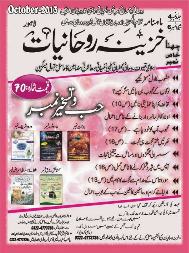 "6th Special Edition of Monthly Khazina-e-Ruhaniyaat ""Hub wa Taskheer Number"""