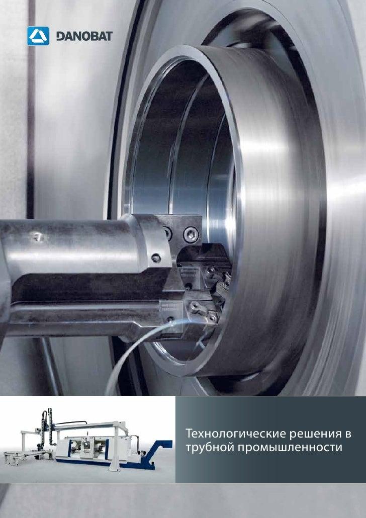 Технологические решения в трубной промышленности