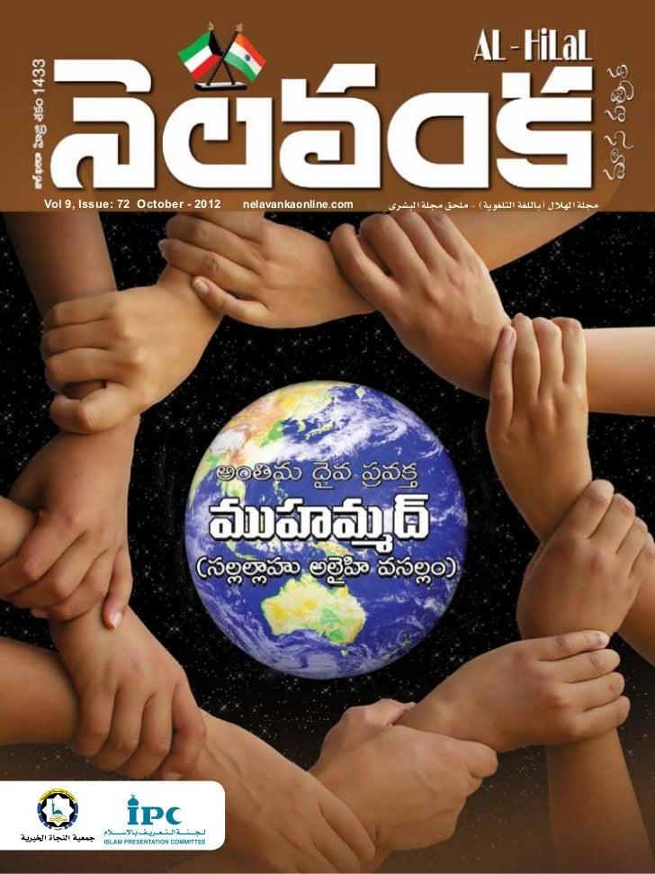 Vol 9, Issue: 72 October - 2012   nelavankaonline.com   iô°ûÑdG á∏› ≥ë∏e - (ájƒ¨∏àdG á¨∏dÉH) ∫Ó¡dG á∏›