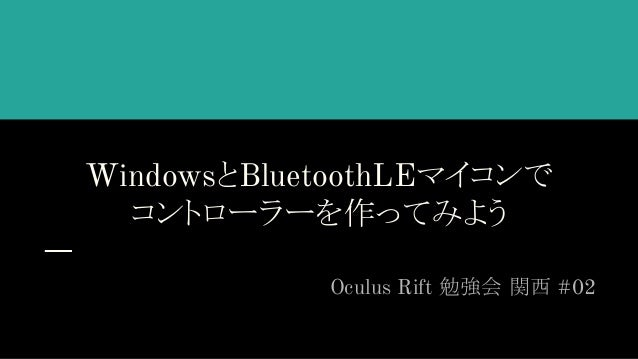 WindowsとBluetoothLEマイコンで コントローラーを作ってみよう Oculus Rift 勉強会 関西 #02