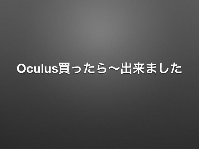 Oculus買ったら∼出来ました