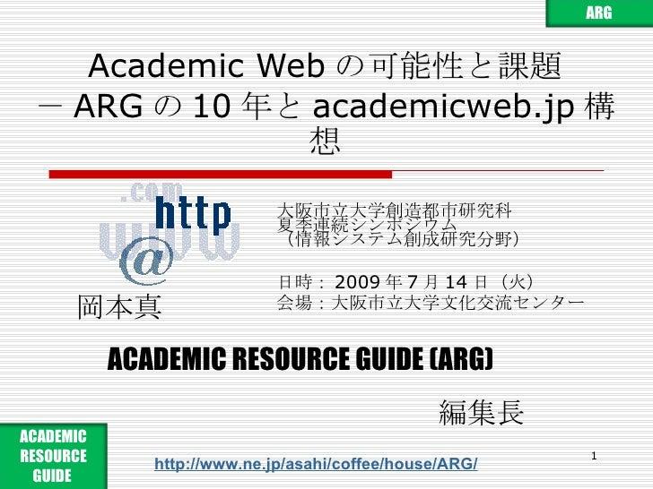ARG       Academic Web の可能性と課題  - ARG の 10 年と academicweb.jp 構                想                              大阪市立大学創造都市研究科...