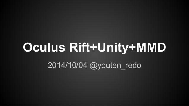 Oculus Rift+Unity+MMD  2014/10/04 @youten_redo
