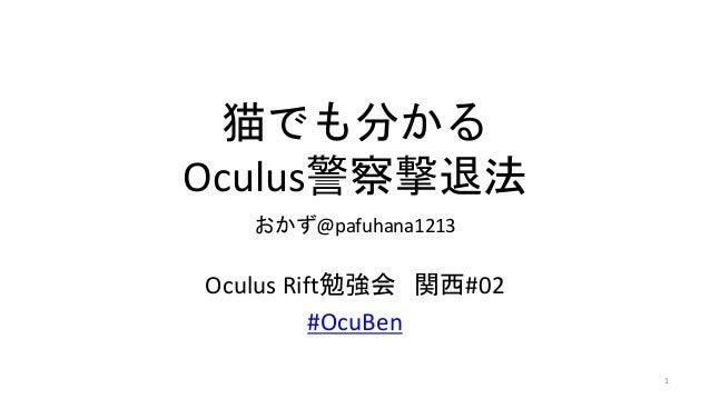 猫でも分かる Oculus警察撃退法 おかず@pafuhana1213 Oculus Rift勉強会 関西#02 #OcuBen 1