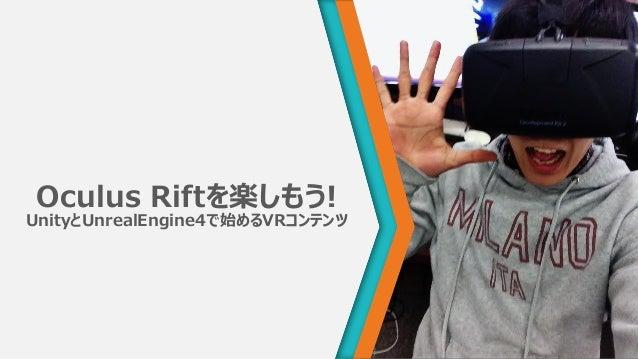 Oculus Riftを楽しもう! UnityとUnrealEngine4で始めるVRコンテンツ