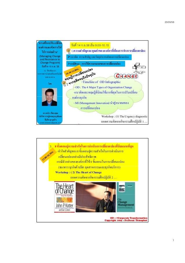 """23/09/58 1 1.ความสําคัญและคุณคาขององคกรที่ตองการทําการเปลี่ยนแปลง กรณีศึกษา : การใหความหมายของการเปลี่ยนแปลง """"ยกเครื่..."""