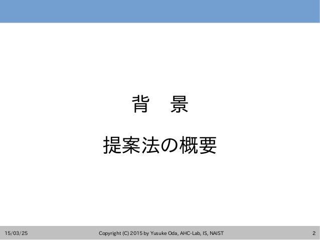 不完全な文の構文解析に基づく同時音声翻訳 Slide 2