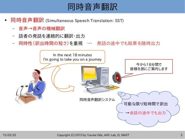 不完全な文の構文解析に基づく同時音声翻訳 Slide 3