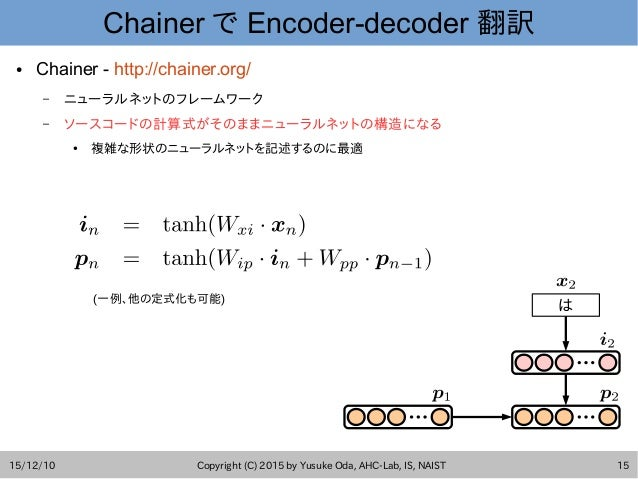 15/12/10 Copyright (C) 2015 by Yusuke Oda, AHC-Lab, IS, NAIST 15 Chainer で Encoder-decoder 翻訳 ● Chainer - http://chainer.o...