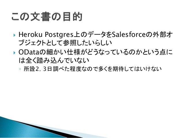 Salesforce連携のためのOData入門 Slide 2