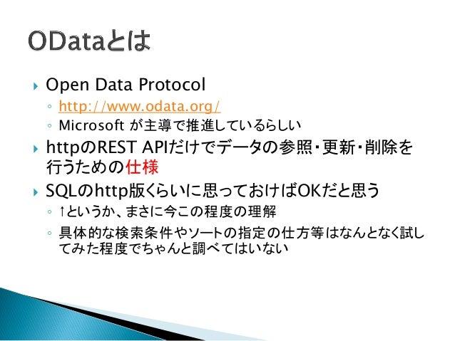 Salesforce連携のためのOData入門 Slide 3