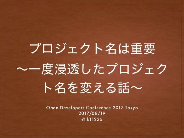Open Developers Conference 2017 Tokyo 2017/08/19 @ik11235