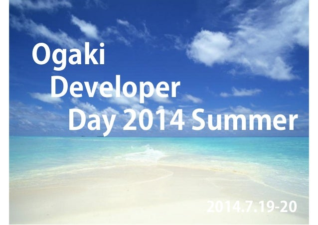 Ogaki Developer Day 2014 Summer ! ! 2014.7.19-20