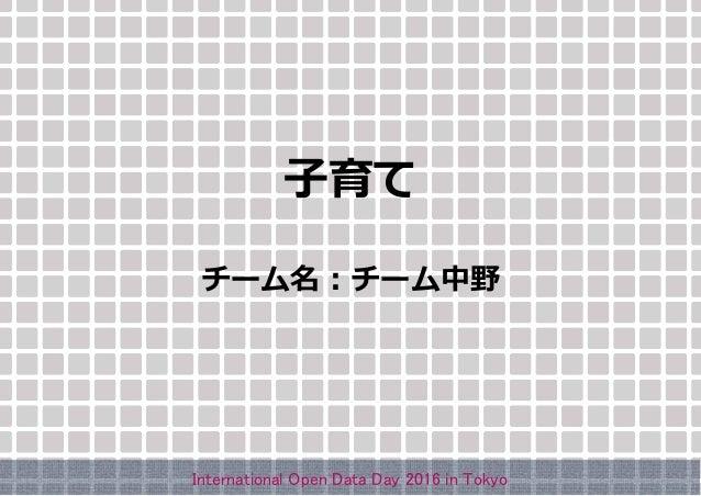 子育て チーム名:チーム中野 International Open Data Day 2016 in Tokyo