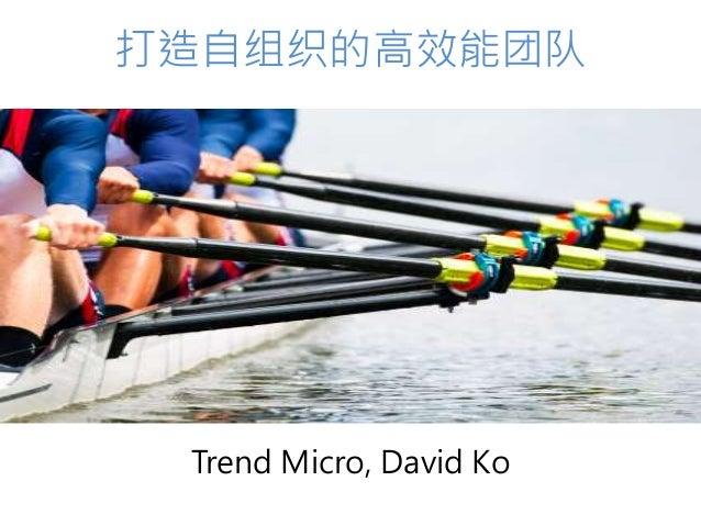 打造自组织的高效能团队 Trend Micro, David Ko