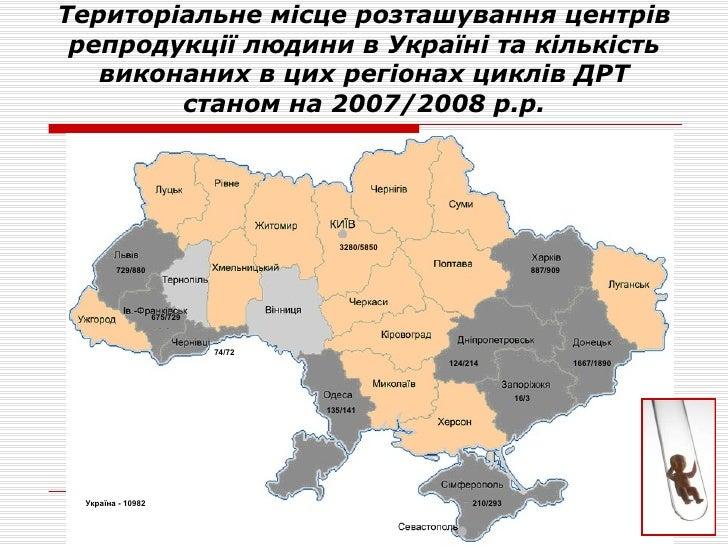 Територіальне місце розташування центрів репродукції людини в Україні  та кількість виконаних в цих регіонах циклів ДРТ ст...