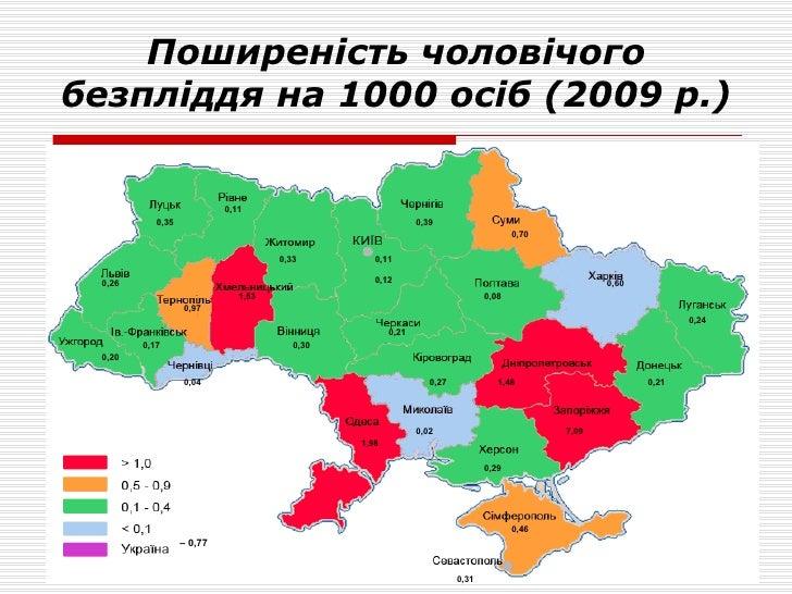 Поширеність  чоловічого безпліддя на 1000 осіб   (2009 р.)   0,11 0,12 0,35 0,11 0,33 0,26 0,17 0,20 0,97 1,53 0,04 0,30 0...