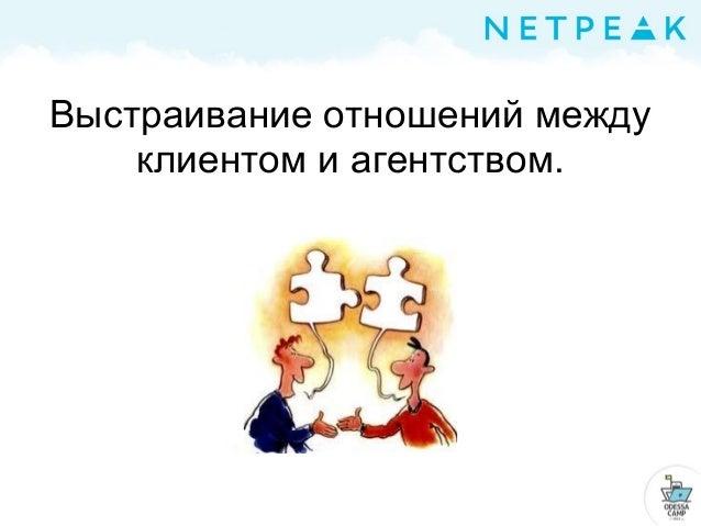 Выстраивание отношений между клиентом и агентством.
